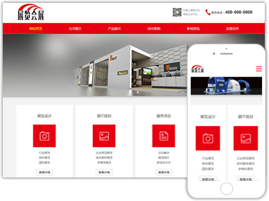 展览设计公司响应式布局网站模板
