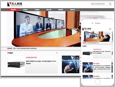 网络科技公司响应式布局网站模板